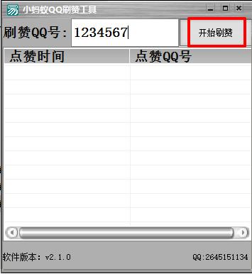 小蚂蚁QQ刷赞工具v2.1.0 免费版_www.rkdy.net