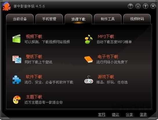 掌中影音伴侣(手机视频转码、视频编辑、资源下载)v4.6.2 官方版_www.rkdy.net