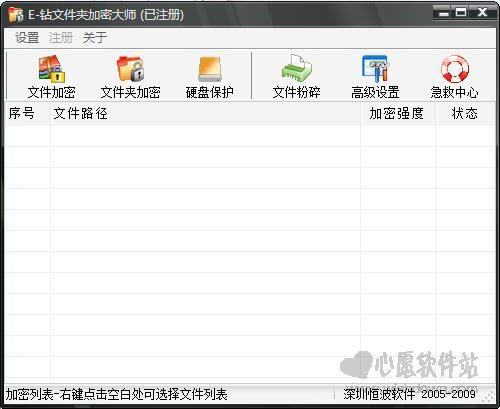 E-钻文件夹加密大师绿色版 V5.12绿色特别版