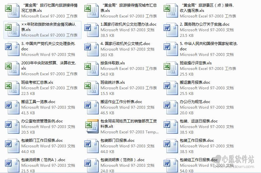 EXCEL表格大全2000多套_wishdown.com