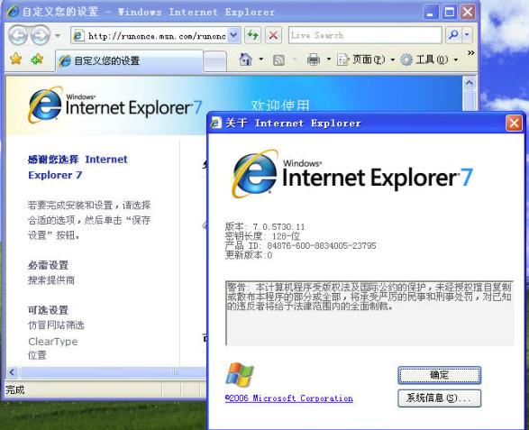 IE7浏览器官方下载