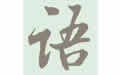 语文一年级下册电子书 彩版