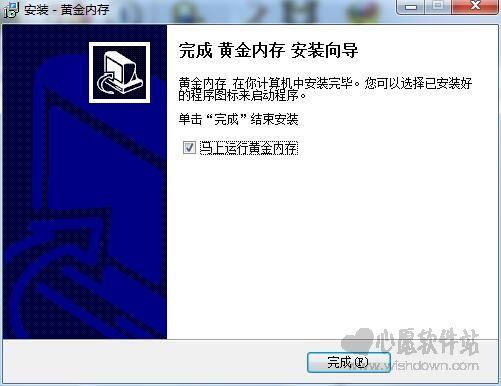 黄金内存整理软件3.3 绿色注册版_www.rkdy.net