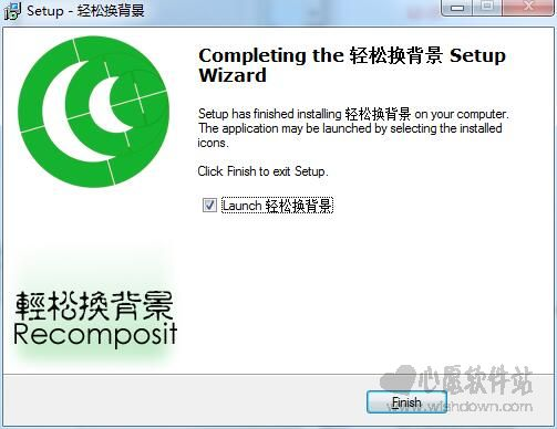 轻松换背景V2.0绿色特别版_wishdown.com