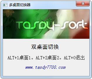 桌面切換軟件 1.2 綠色版