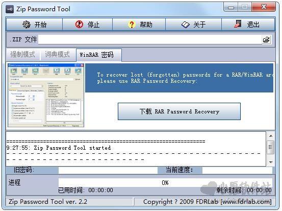 Zip Password Tool (密码暴力破解工具) v2.2 绿色汉化版