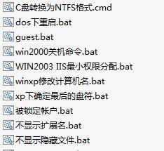 精心收集的常用批处理50个BAT程序_www.rkdy.net