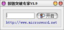 按钮突破专家V1.9_www.rkdy.net