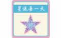 星座运势手机版 v3.9安卓版