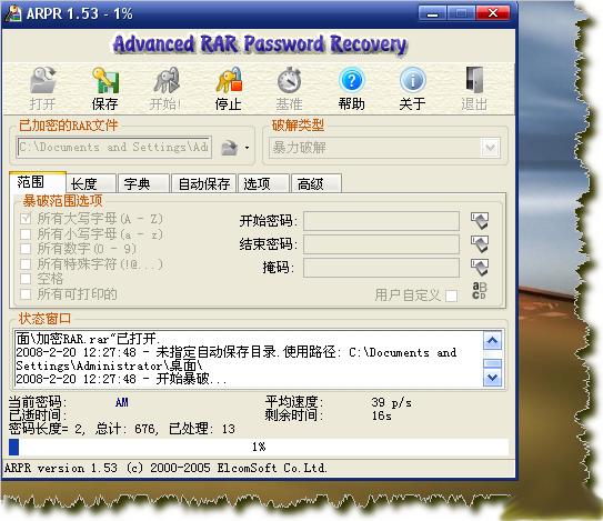 Arpr(rar密码破解软件)1.53 中文绿色版_www.rkdy.net