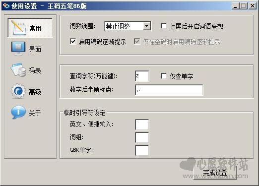 微软王码五笔输入法86版官方版_www.rkdy.net