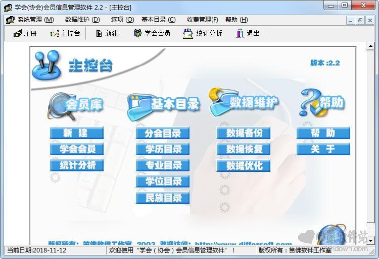 学会(协会)会员信息管理2.2 云龙绿化版_wishdown.com
