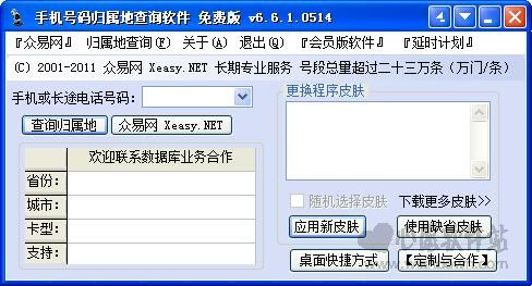 手机号码查询V2.1_www.rkdy.net