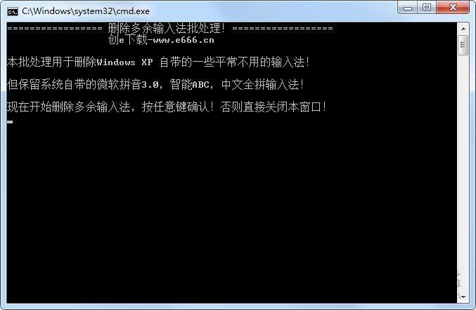 删除系统多余输入法的工具绿色版_www.rkdy.net