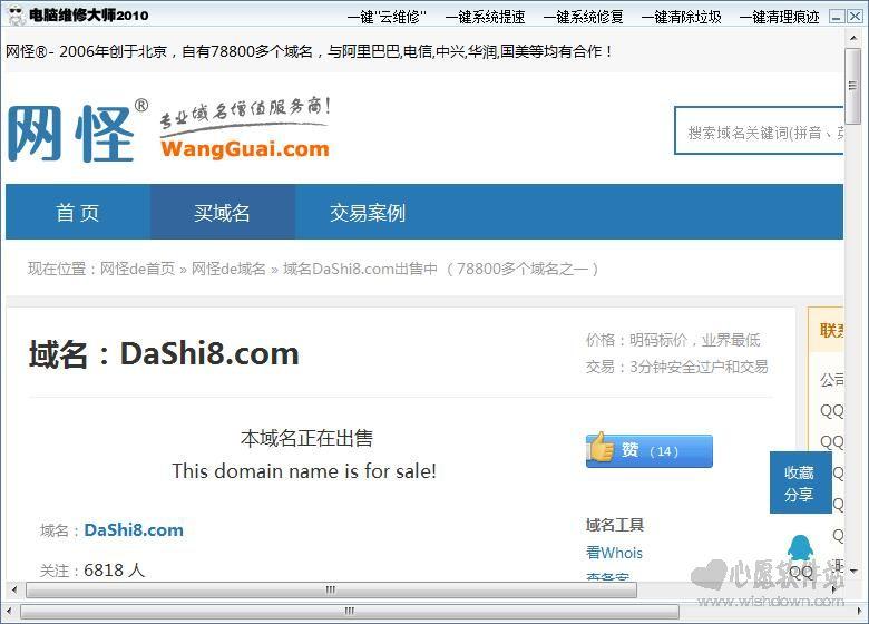 免费的电脑维修工具家庭版2010_wishdown.com