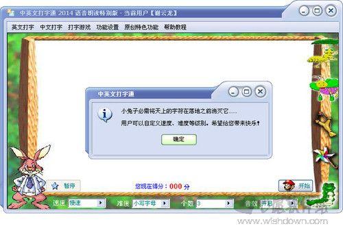 中英文打字通V2013 语音朗读特别版_www.rkdy.net