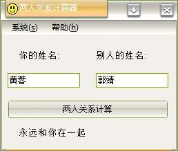 两人关系计算器2.0 绿色版_wishdown.com