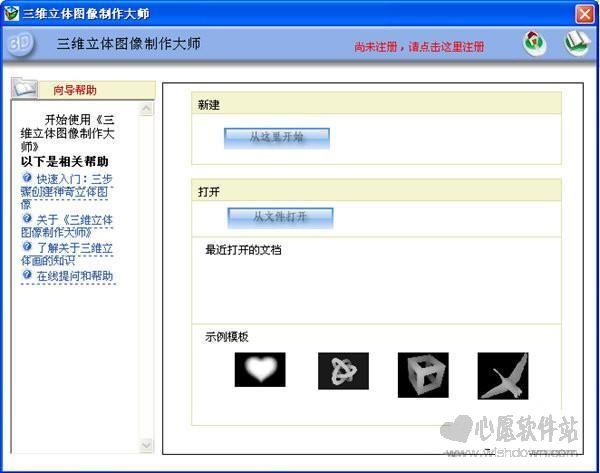 三维立体图像制作大师V3.15 简体中文正式版_www.rkdy.net