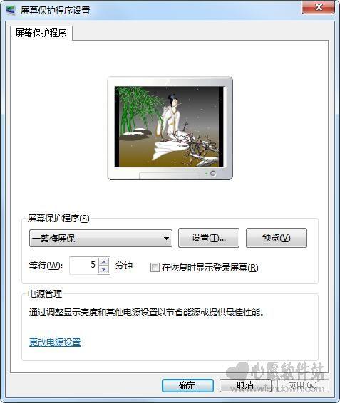 一剪梅flash动画屏保 很漂亮_www.rkdy.net
