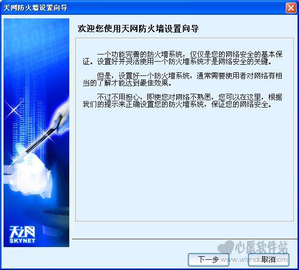 天网防火墙V3.0.0.1015 官方版_www.rkdy.net