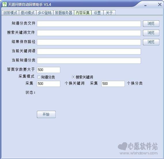 天涯问答自动回答助手V1.4 官方版_www.rkdy.net