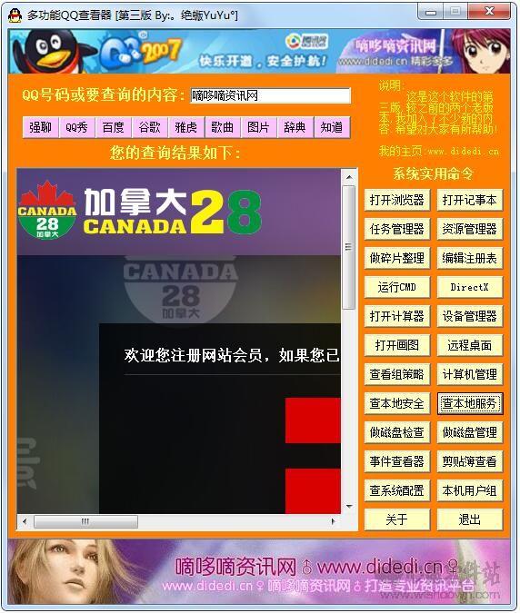 多功能QQ查看器[第三版]_www.rkdy.net