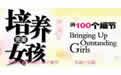 培養完美女孩的100個細節 exe精美電子書