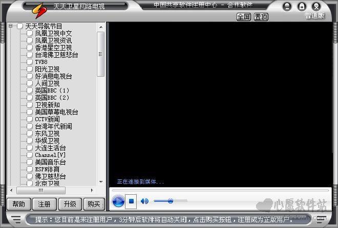 天天卫星网络电视v7.39 官方版_www.rkdy.net