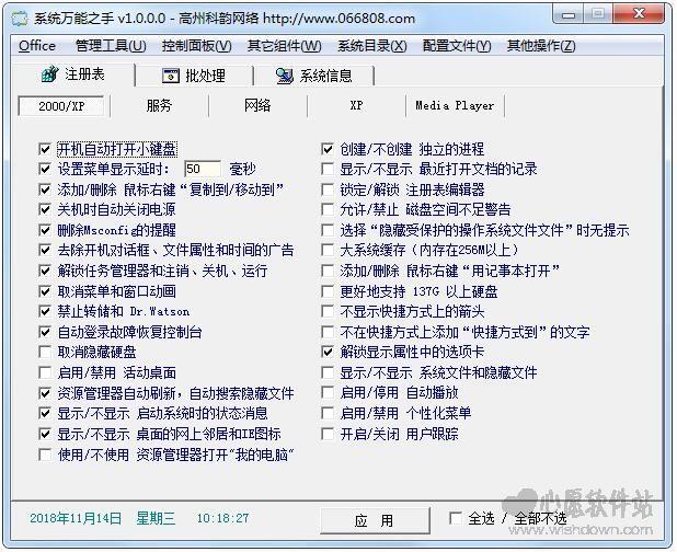系统万能之手(调用系统隐藏秘密程序)v1.0 绿色版_www.rkdy.net