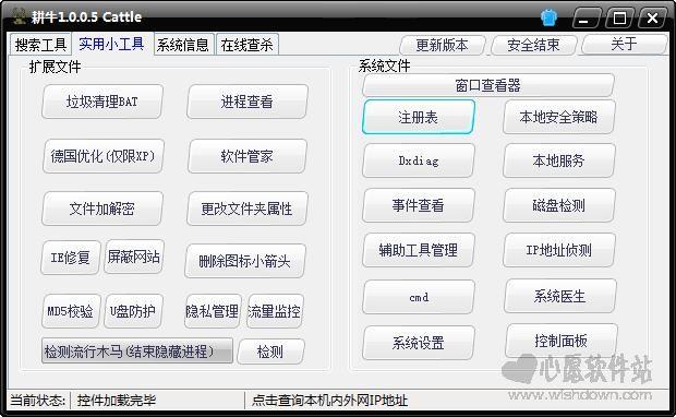 耕牛(包括垃圾清理、屏蔽网站、文件加密等功能) v1.0.0.5 绿色特别版