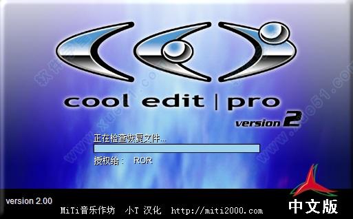 Cool Edit PRO(多轨录音软件)V2.1简体中文特别版_wishdown.com