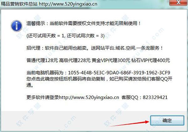 超级邮件群发机v13.30注册版_www.rkdy.net