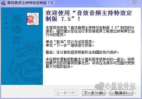 音效音频主播特效定制版v7.5 最新版_www.rkdy.net