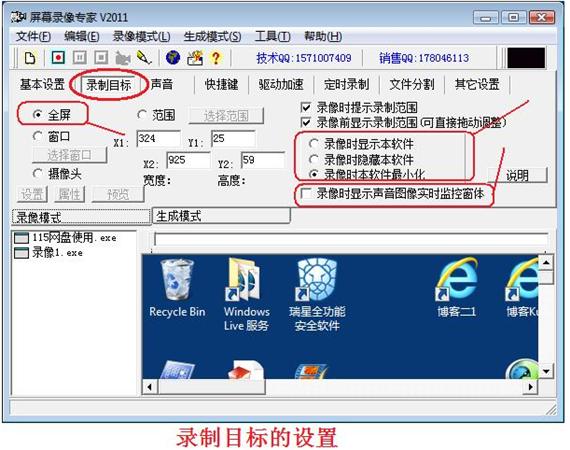 屏幕录像专家v7.5绿色完美版_wishdown.com