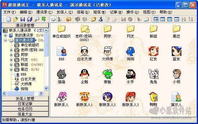 超级通讯王(SuperPIM)v3.1 绿色特别版_wishdown.com