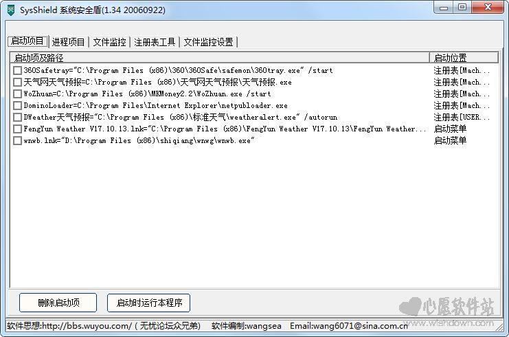 深山红叶&Wangsea 六合一安全工具包 绿色版