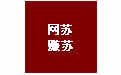 苏苏二维码解码器 v1.0 绿色版