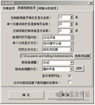 金石舆情监测系统ACCESS版_www.rkdy.net