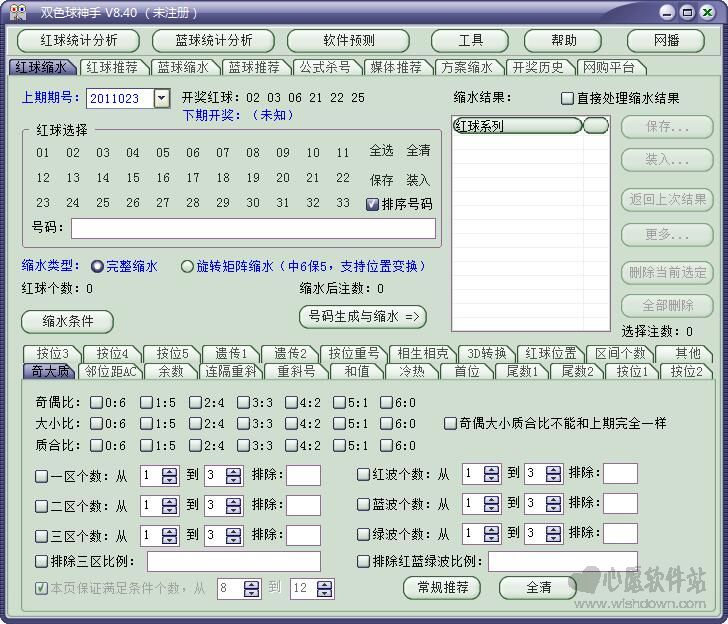 双色球神手【具有红、蓝球缩水功能】V8.4.0 官方版_wishdown.com