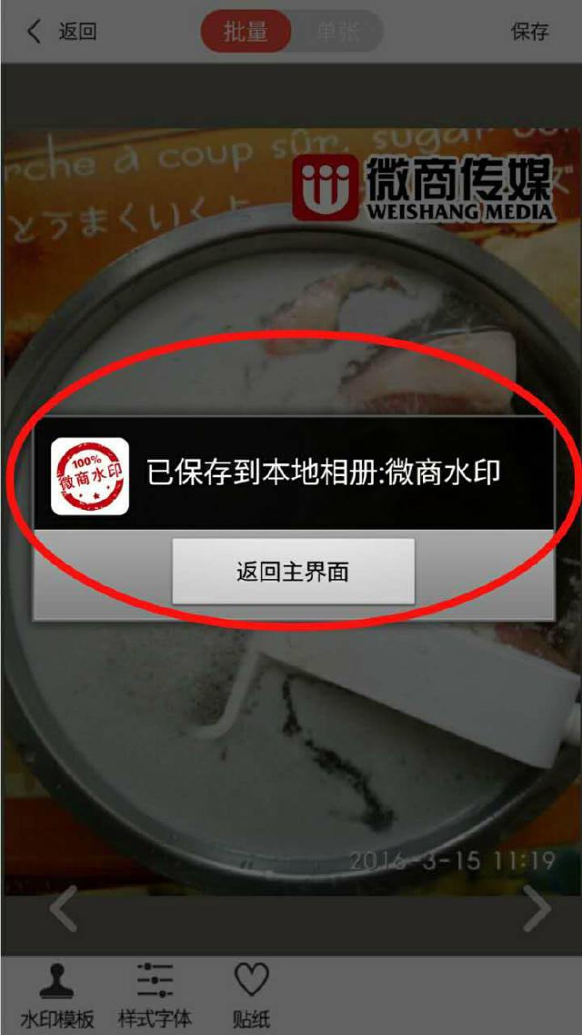 微商水印相机v4.9.4安卓版_wishdown.com