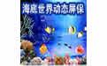 3D鱼水族馆屏保(喂鱼逗鱼的屏保)