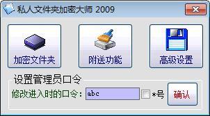 私人文件夹个人版v8.94 官方版_wishdown.com