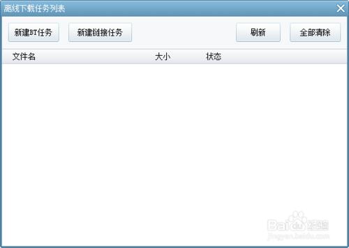 百度网盘高速下载器v2.0.5 最新版_wishdown.com