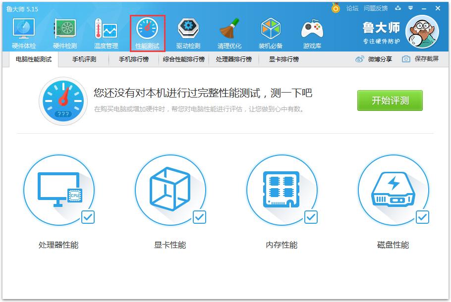 鲁大师绿色版【硬件检测工具】v5.15.18.1120 绿色版_wishdown.com