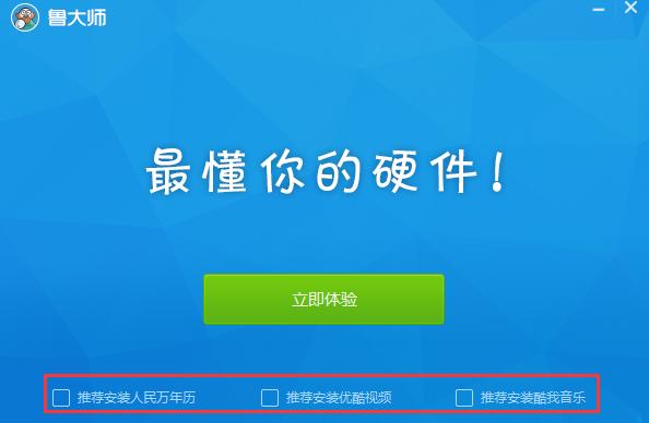 鲁大师2014官方下载