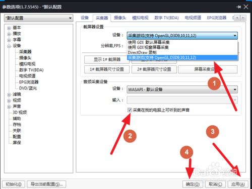 PotPlayer播放器V1.7.15567 官方最新版_wishdown.com
