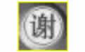 謝謝大師中國象棋 v2.5 免費版