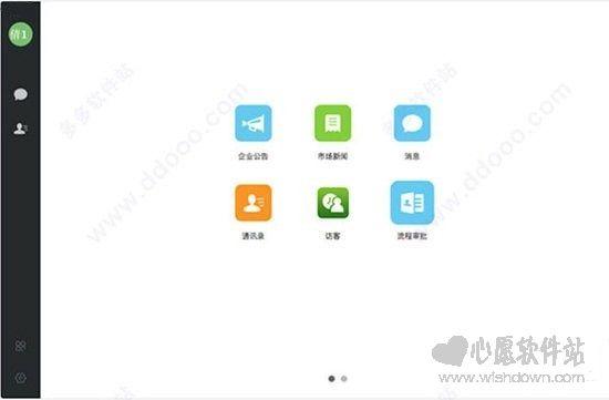 威思客v3.6.1.4官方版_wishdown.com