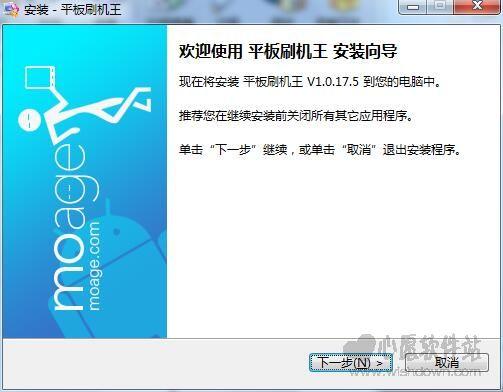 平板刷机王(专业的安卓刷机工具)v1.0.17.5 官方最新版_wishdown.com