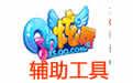 神牛QQ炫舞辅助 v4.69 免费版